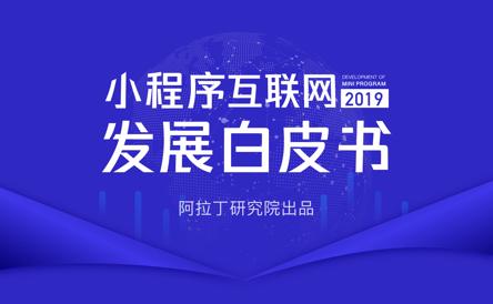 2019年小程序互联网发展白皮书