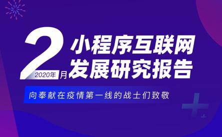 2020年2月小程序互联网发展研究报告
