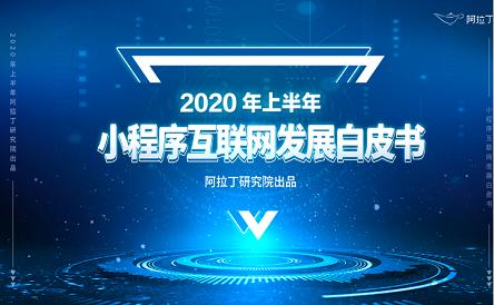 2020年上半年小程序互联网发展白皮书