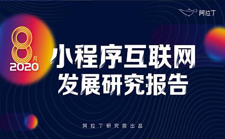 2020年8月小程序互联网发展研究报告