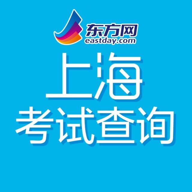 上海考试查询