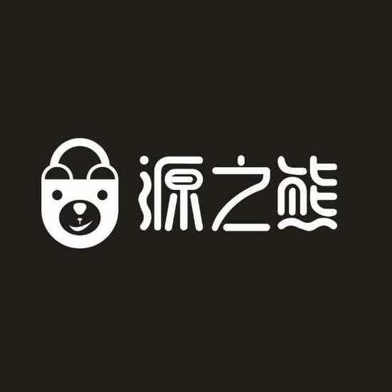源之熊数码