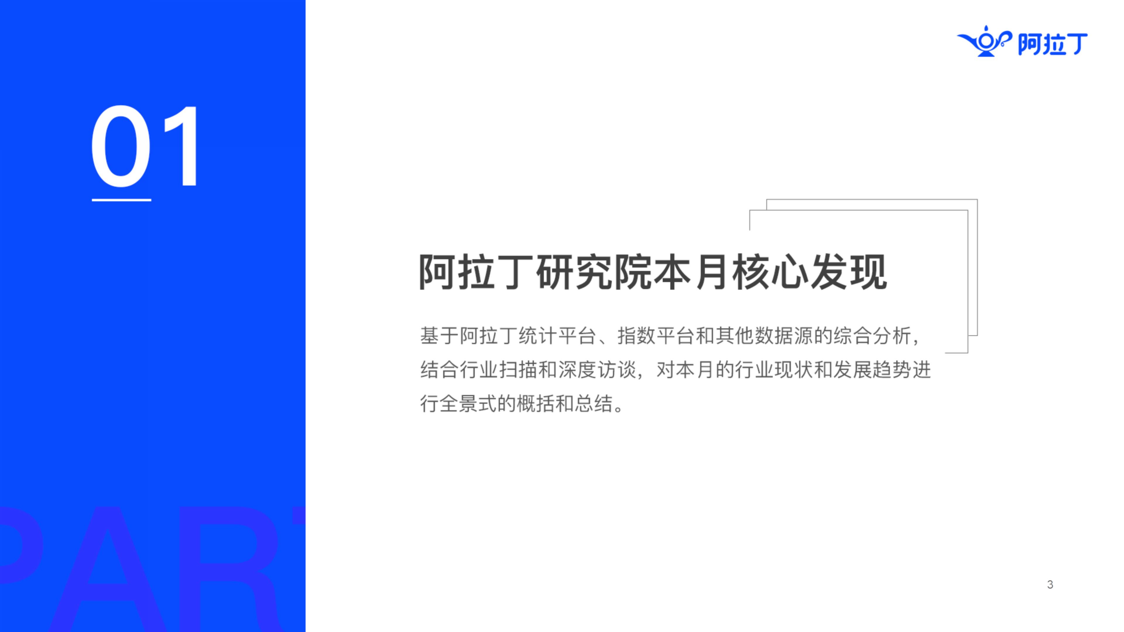 2019年3月中国小程序行业月度报告v5(1)_03.png