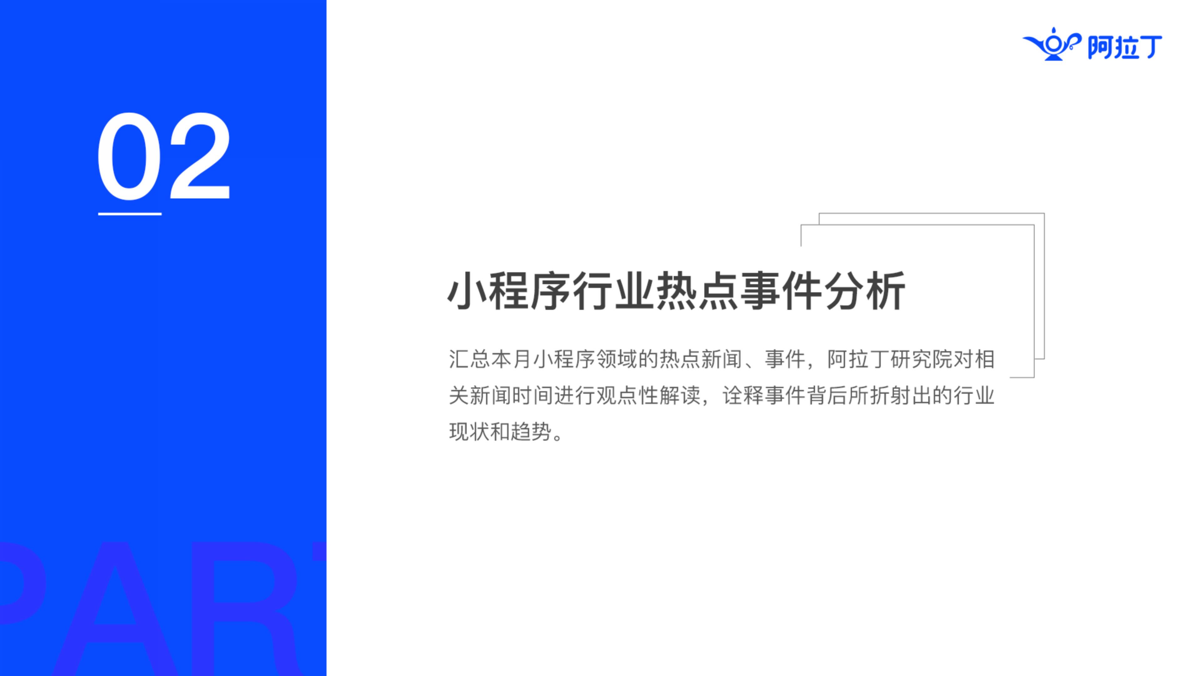 2019年3月中国小程序行业月度报告v5(1)_13.png