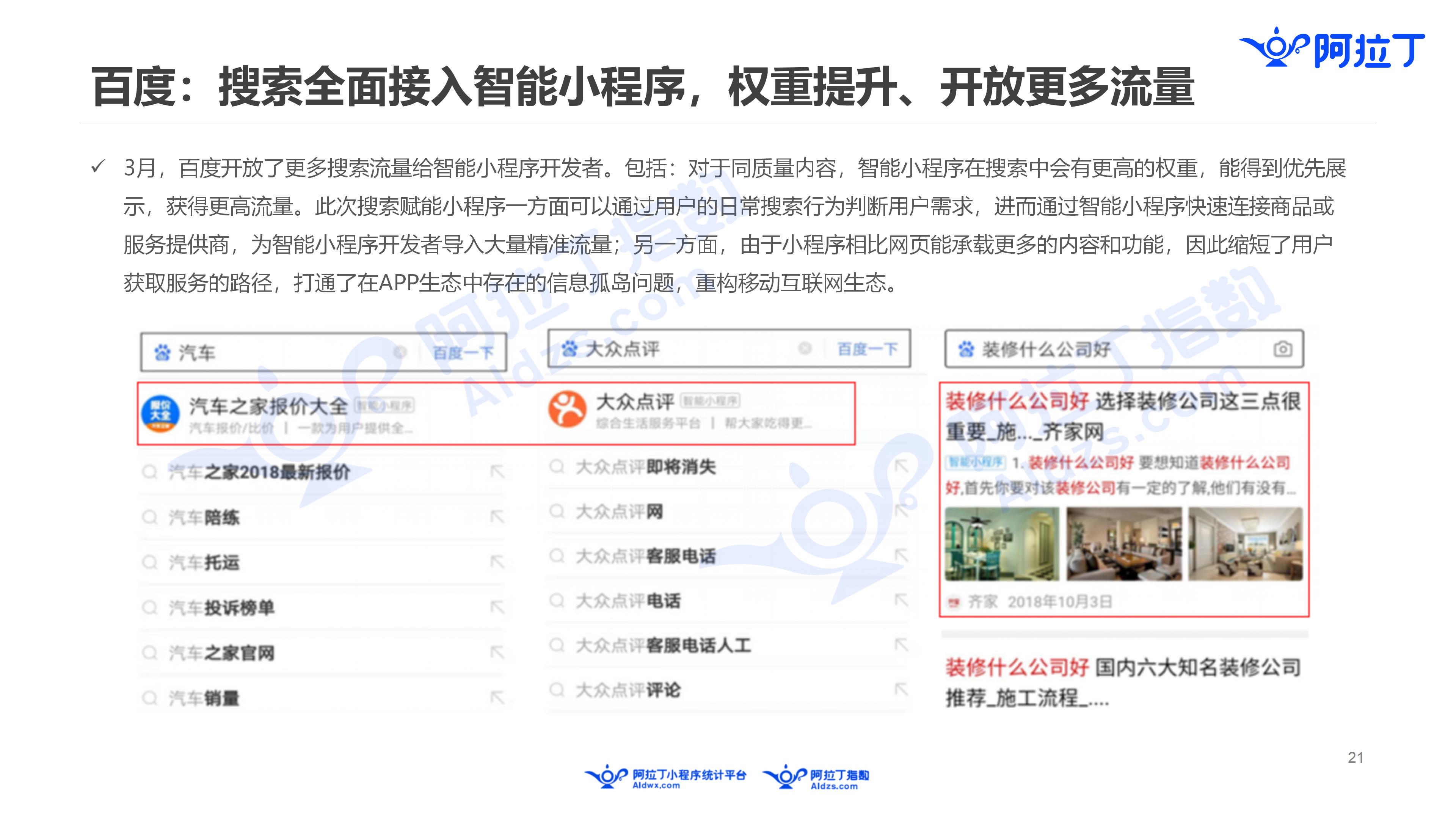 2019年3月中国小程序行业月度报告v5(1)_21.png