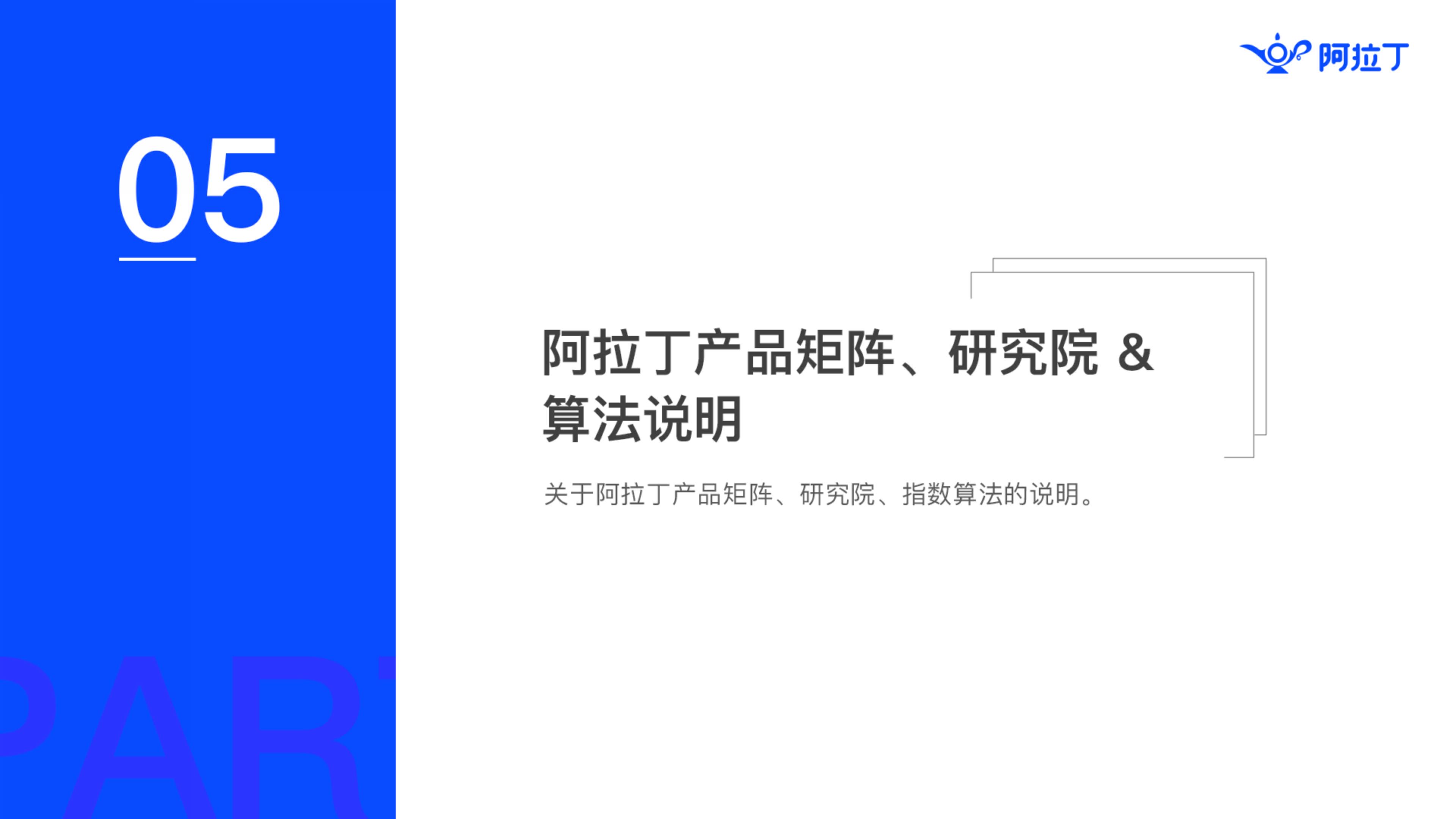 2019年3月中国小程序行业月度报告v5(1)_32.png