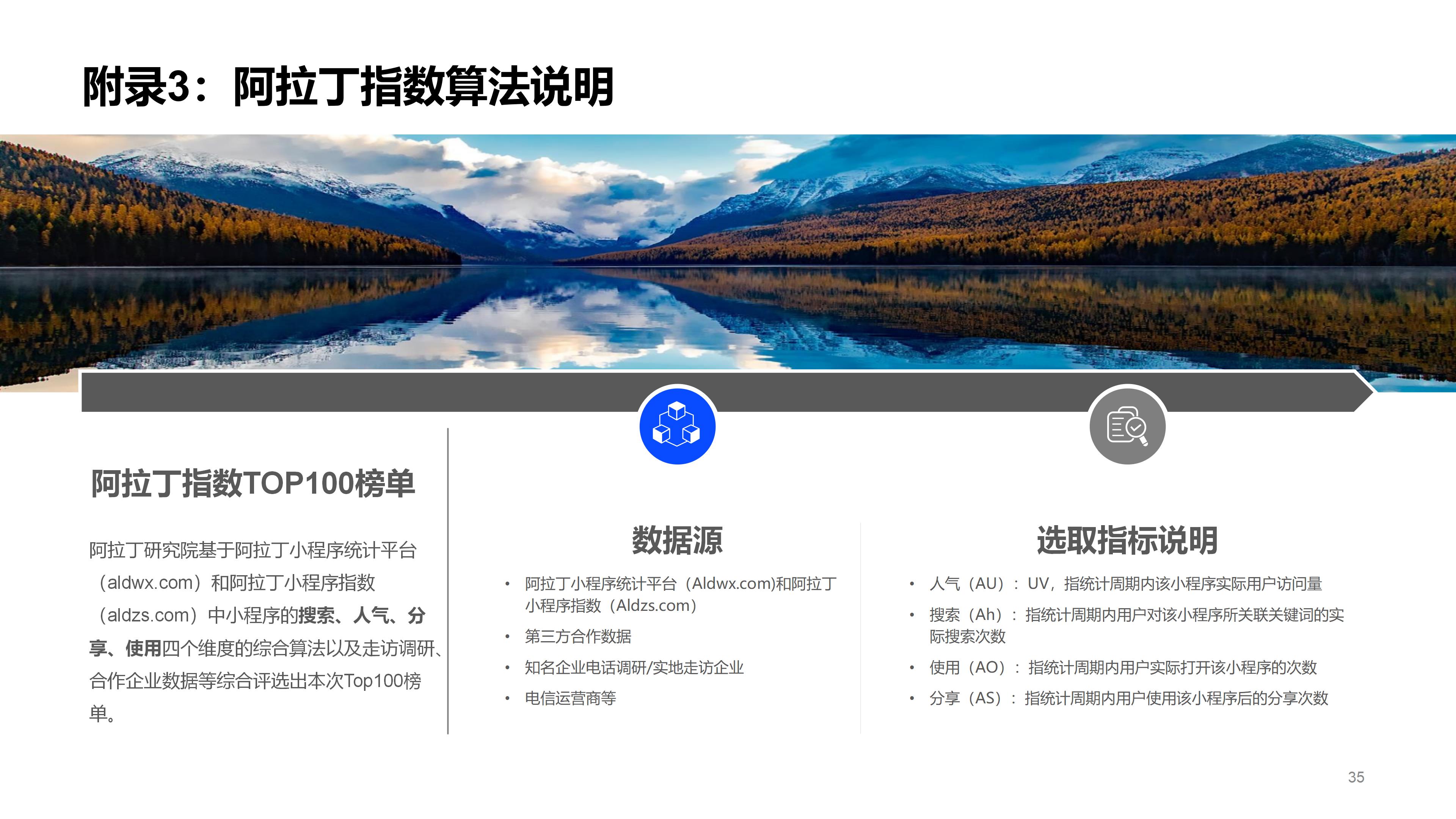 2019年3月中国小程序行业月度报告v5(1)_35.png