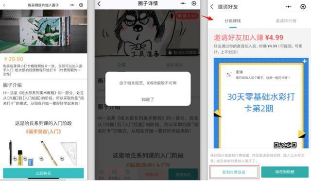 iOS虚拟支付的限制下,如何优化小程序用户体验