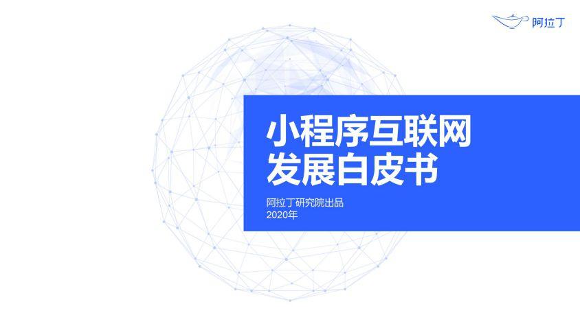 2020年小程序互联网发展白皮书(终稿)0113-研究院_01.jpg
