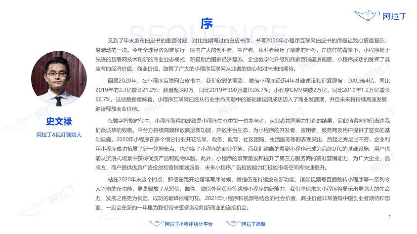2020年小程序互联网发展白皮书(终稿)0113-研究院_02.jpg