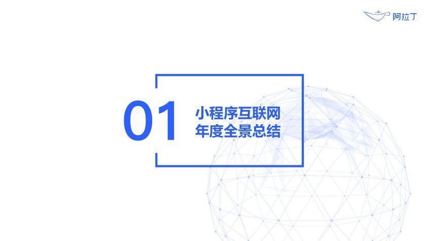 2020年小程序互联网发展白皮书(终稿)0113-研究院_05.jpg