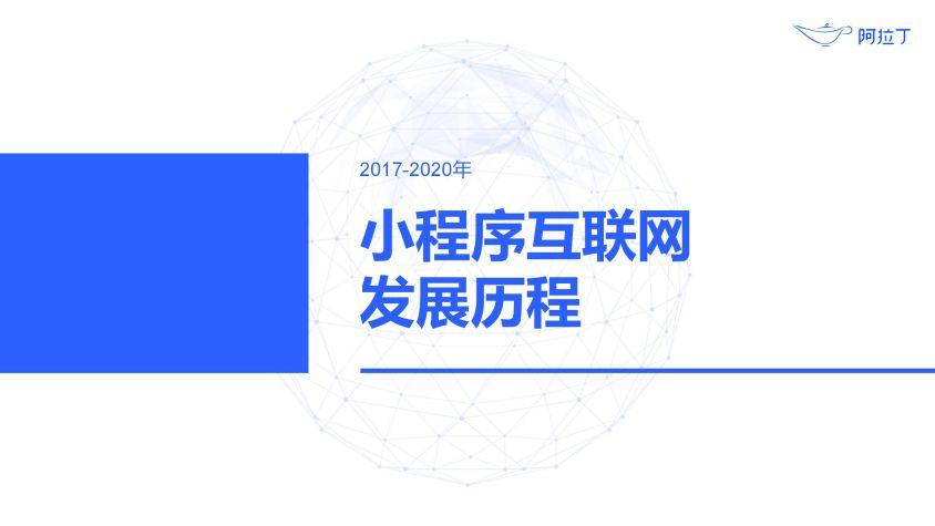 2020年小程序互联网发展白皮书(终稿)0113-研究院_06.jpg
