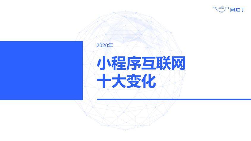 2020年小程序互联网发展白皮书(终稿)0113-研究院_10.jpg