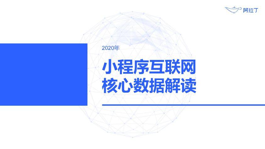2020年小程序互联网发展白皮书(终稿)0113-研究院_21.jpg