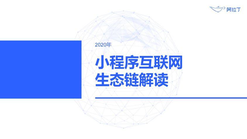 2020年小程序互联网发展白皮书(终稿)0113-研究院_30.jpg