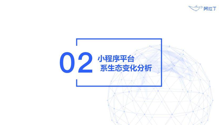 2020年小程序互联网发展白皮书(终稿)0113-研究院_32.jpg