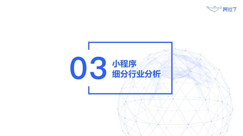 2020年小程序互联网发展白皮书(终稿)0113-研究院_42.jpg