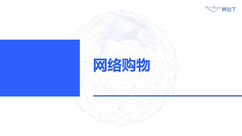 2020年小程序互联网发展白皮书(终稿)0113-研究院_43.jpg