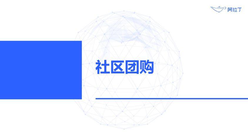 2020年小程序互联网发展白皮书(终稿)0113-研究院_57.jpg
