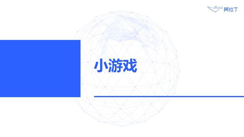 2020年小程序互联网发展白皮书(终稿)0113-研究院_63.jpg