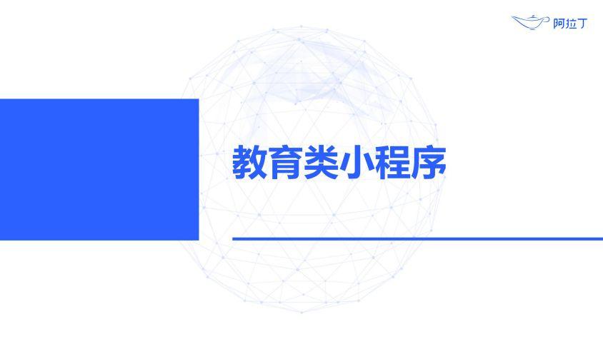 2020年小程序互联网发展白皮书(终稿)0113-研究院_71.jpg