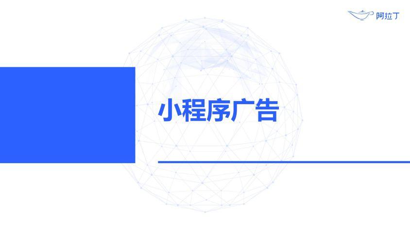 2020年小程序互联网发展白皮书(终稿)0113-研究院_94.jpg