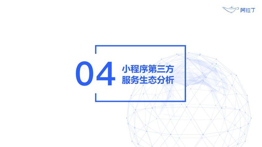 2020年小程序互联网发展白皮书(终稿)0113-研究院_99.jpg