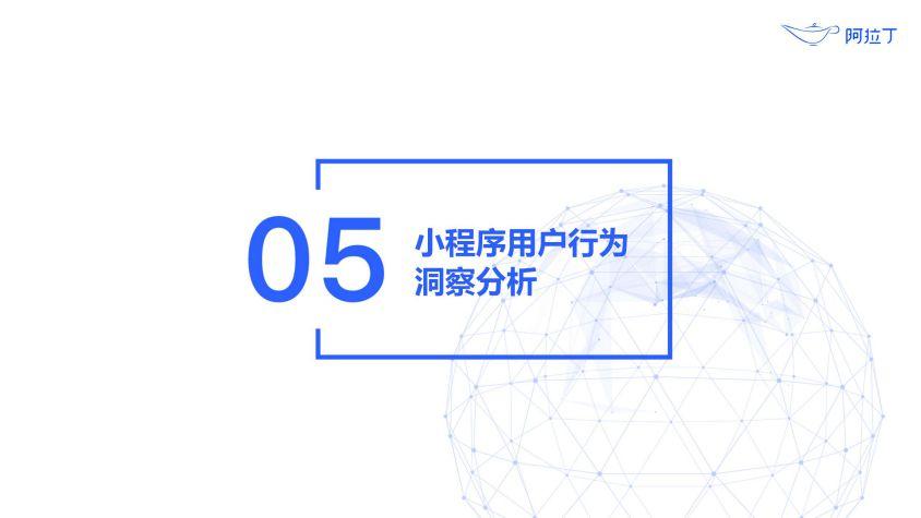 2020年小程序互联网发展白皮书(终稿)0113-研究院_107.jpg