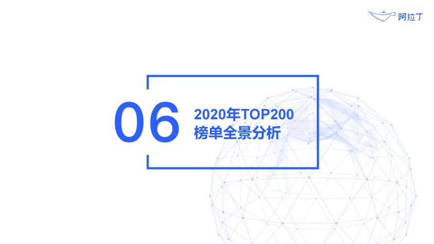 2020年小程序互联网发展白皮书(终稿)0113-研究院_116.jpg