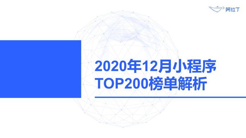 2020年小程序互联网发展白皮书(终稿)0113-研究院_117.jpg