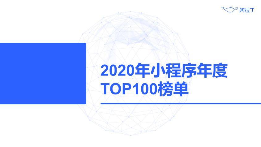 2020年小程序互联网发展白皮书(终稿)0113-研究院_126.jpg