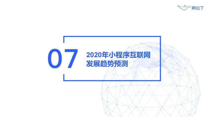2020年小程序互联网发展白皮书(终稿)0113-研究院_131.jpg