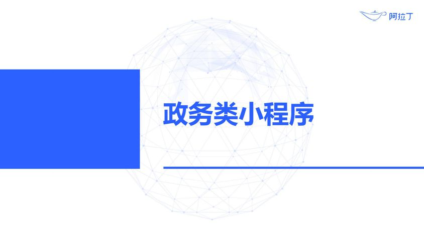 2020年小程序互联网发展白皮书(终稿)0113-研究院_76.jpg