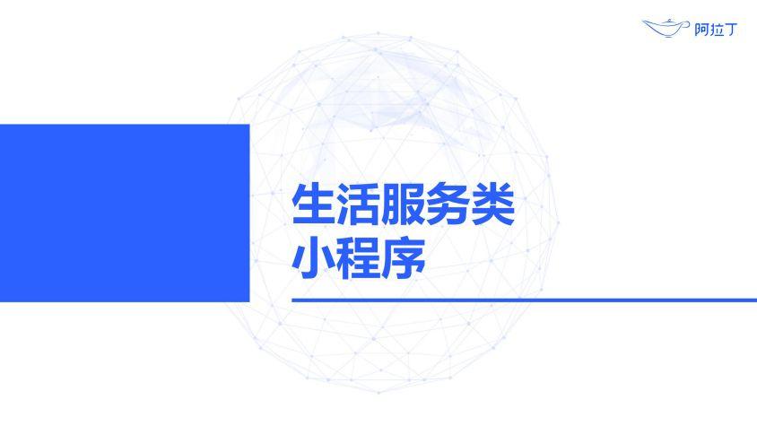 2020年小程序互联网发展白皮书(终稿)0113-研究院_80.jpg