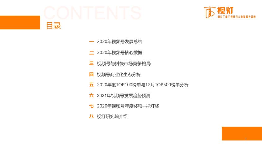 2020视频号发展白皮书最终稿_04.png