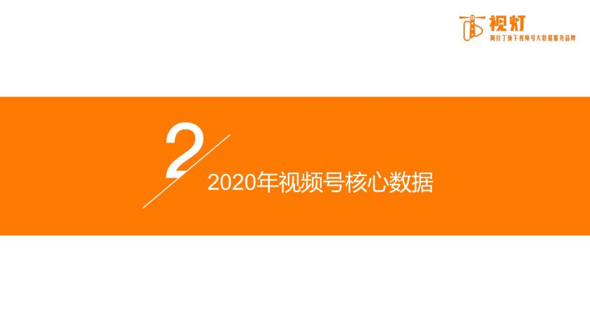 2020视频号发展白皮书最终稿_11.png