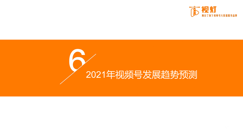 2020视频号发展白皮书最终稿_50.png