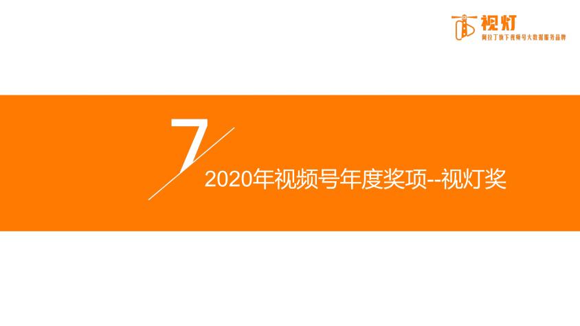 2020视频号发展白皮书最终稿_59.png