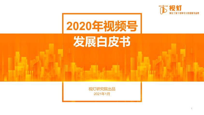 2020视频号发展<a href=